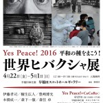 Yes Peace! 2016 フライヤー
